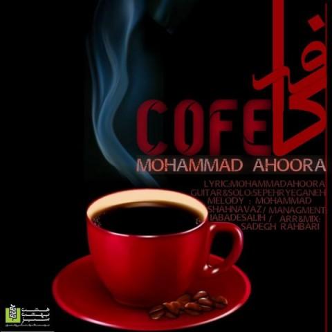 دانلود ترانه جدید محمد اهورا کافه