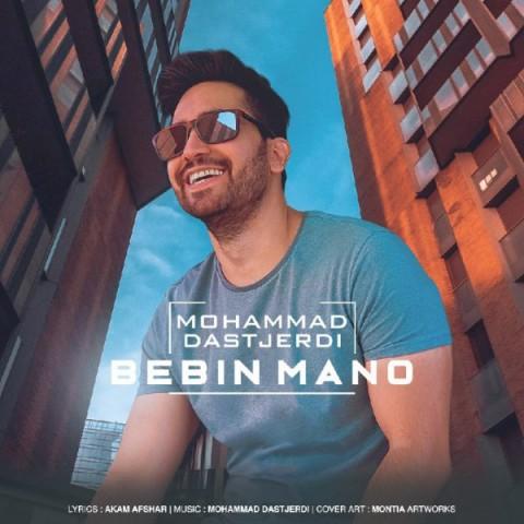 دانلود ترانه جدید محمد دستجردی ببین منو