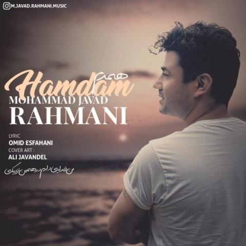دانلود ترانه جدید محمد جواد رحمانی همدم