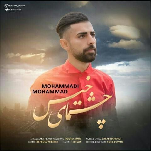 دانلود ترانه جدید محمد محمدی چشمای خیس