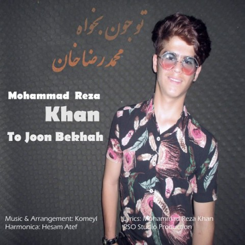 دانلود ترانه جدید محمد رضا خان تو جون بخواه