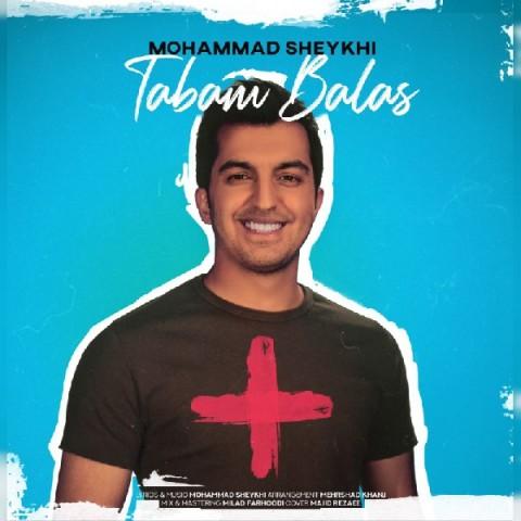 دانلود ترانه جدید محمد شیخی تبم بالاس