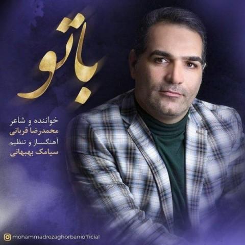 دانلود ترانه جدید محمدرضا قربانی با تو