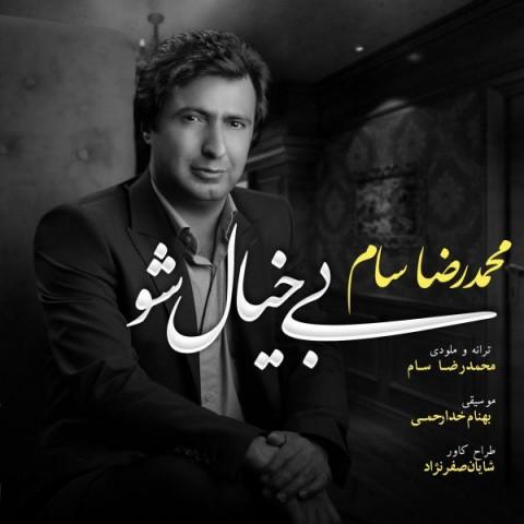دانلود ترانه جدید محمدرضا سام بی خیال شو