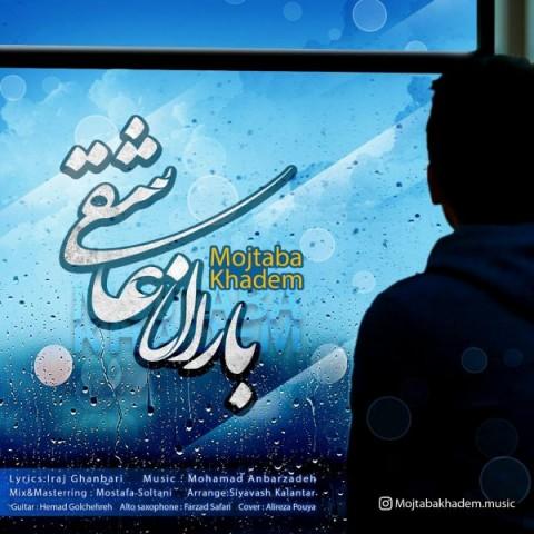 دانلود ترانه جدید مجتبی خادم باران عاشقی