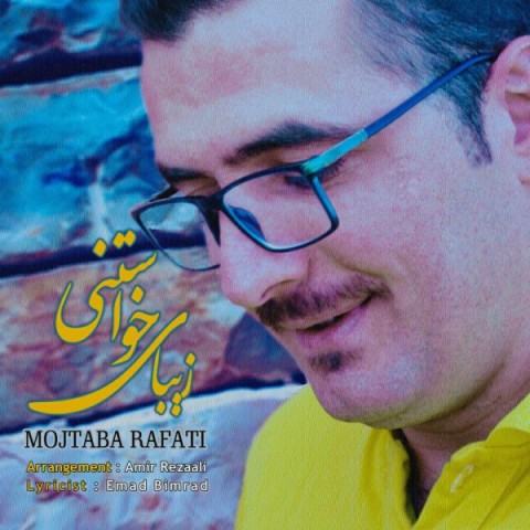 دانلود ترانه جدید مجتبی رفعتی زیبای خواستنی