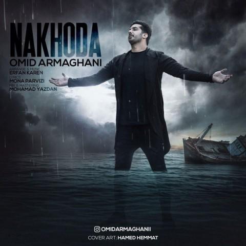 دانلود ترانه جدید امید ارمغانی ناخدا