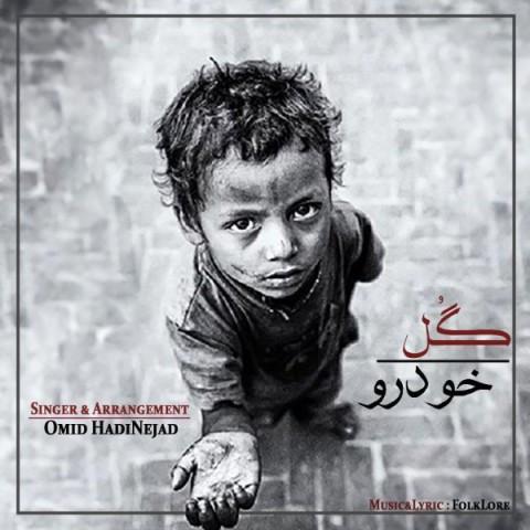 دانلود ترانه جدید امید هادی نژاد گل خودرو