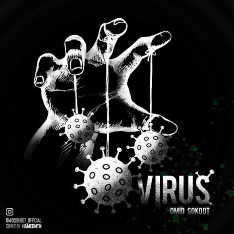 دانلود ترانه جدید امید سکوت ویروس