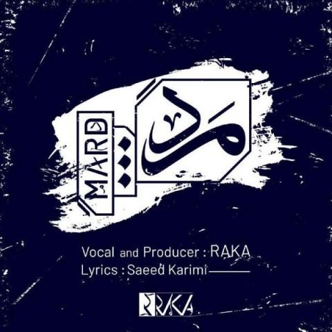 دانلود ترانه جدید راکا مرد