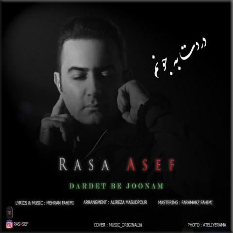دانلود ترانه جدید رسا آصف دردت به جونم