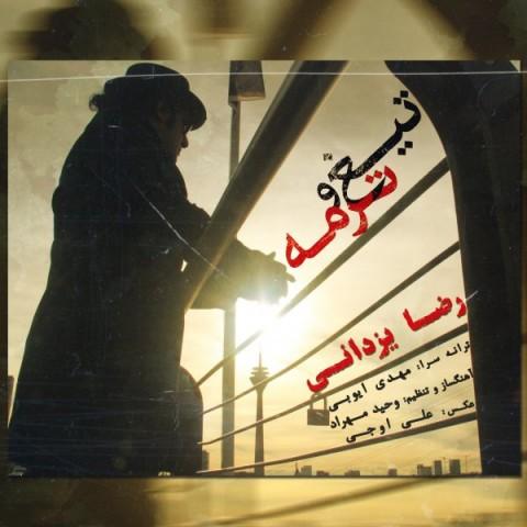 دانلود ترانه جدید رضا یزدانی تیغ و ترمه