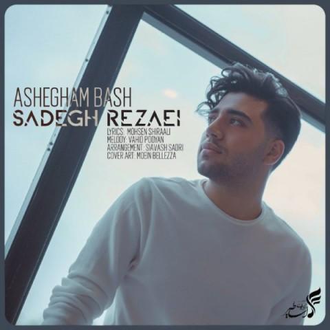 دانلود ترانه جدید صادق رضایی عاشقم باش
