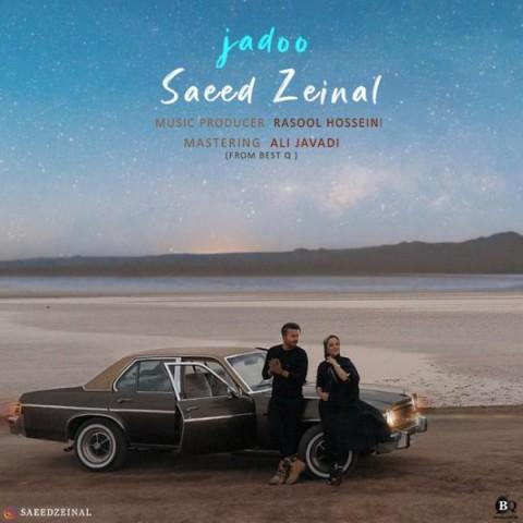 دانلود ترانه جدید سعید زینال جادو