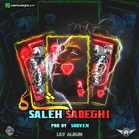 دانلود ترانه جدید صالح صادقی شاه