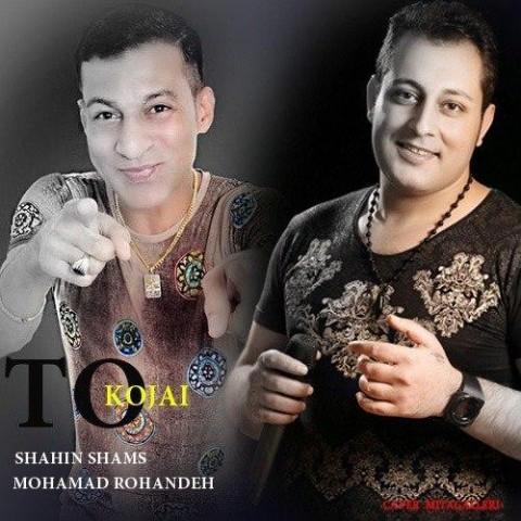 دانلود ترانه جدید شاهین شمس و محمد روهنده تو کجایی