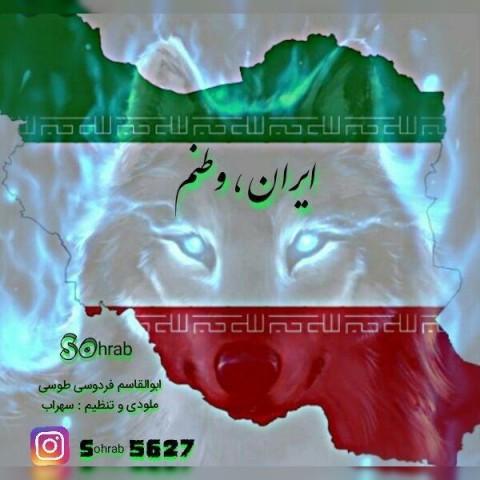 دانلود ترانه جدید سهراب ایران و وطنم