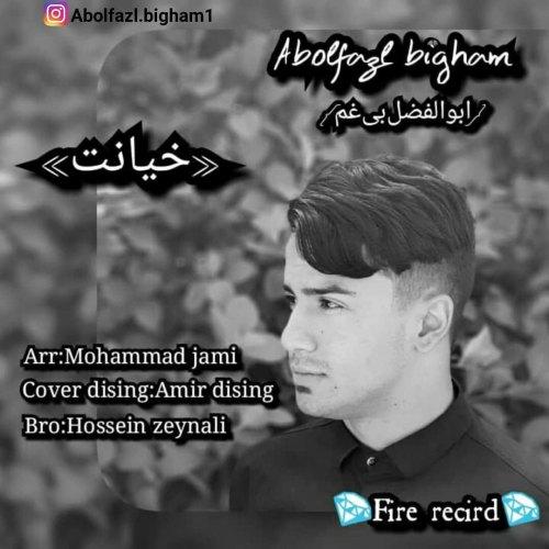 دانلود ترانه جدید ابولفضل بی غم خیانت