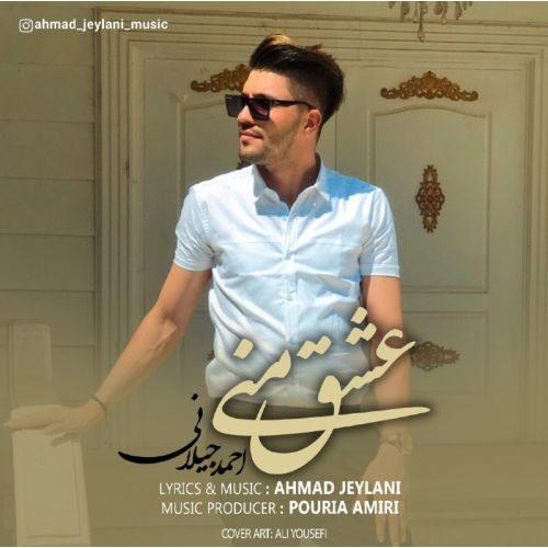 دانلود ترانه جدید احمد جیلانی عشق منی