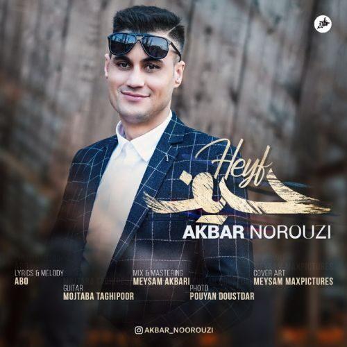دانلود ترانه جدید اکبر نوروزى حیف