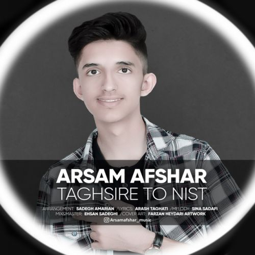 دانلود ترانه جدید آرسام افشار تقصیر تو نیست