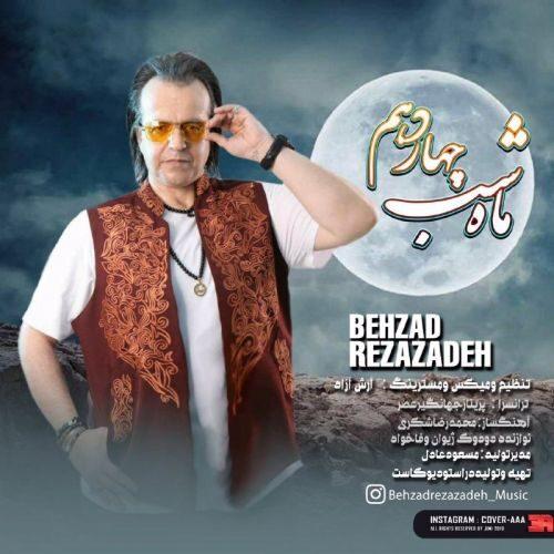 دانلود ترانه جدید بهزاد رضازاده ماه شب چهاردهم