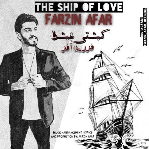 دانلود ترانه جدید فرزین آفَر کشتی عشق