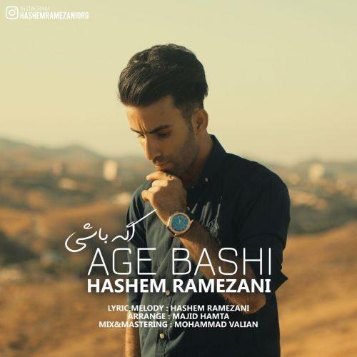 دانلود ترانه جدید هاشم رمضانی اگه باشی