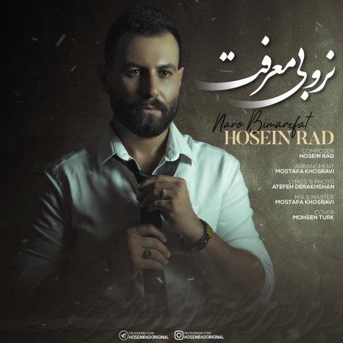 دانلود ترانه جدید حسین راد نرو بی معرفت