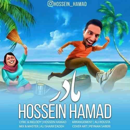 دانلود ترانه جدید حسین حماد مادر