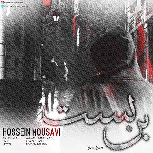 دانلود ترانه جدید حسین موسوی بن بست