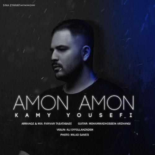 دانلود ترانه جدید کامی یوسفی امون امون