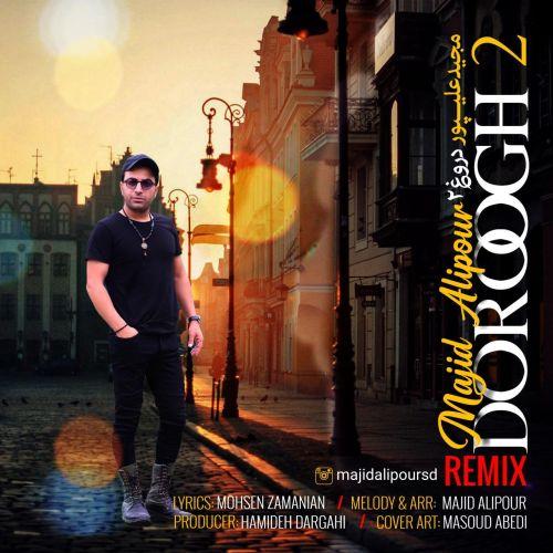 دانلود ترانه جدید مجید علیپور دروغ ۲ (رمیکس)