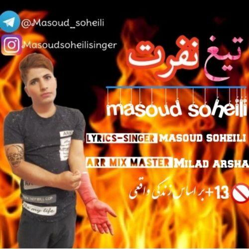 دانلود ترانه جدید مسعود سهیلی تیغ نفرت