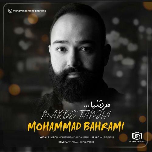 دانلود ترانه جدید محمد بهرامی مرد تنها