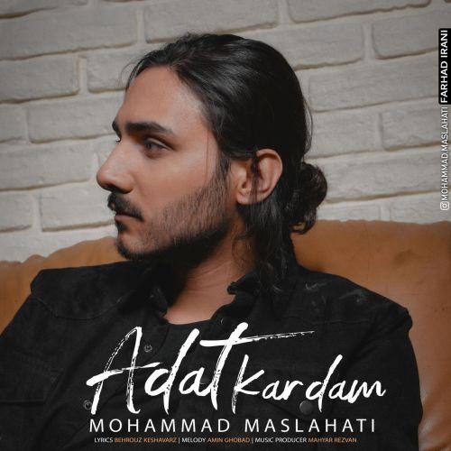 دانلود ترانه جدید محمد مصلحتی عادت کردم