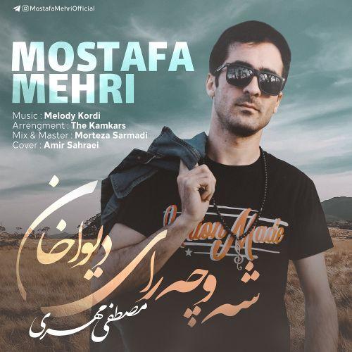 دانلود ترانه جدید مصطفی مهری شه و چه رای دیوا خان