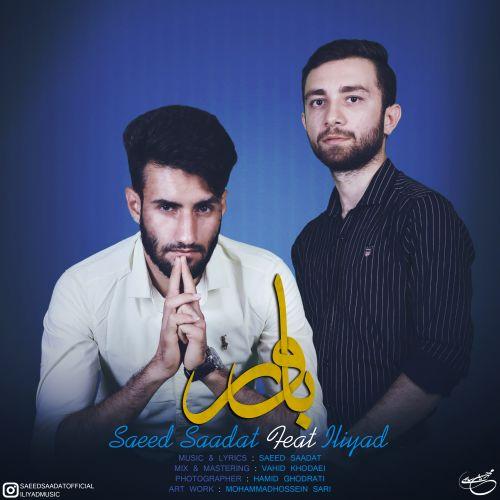 دانلود ترانه جدید سعید سعادت و ایلیاد باور