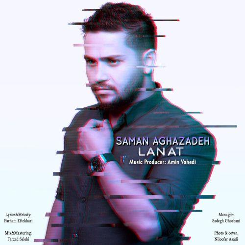 دانلود ترانه جدید سامان آقازاده لعنت