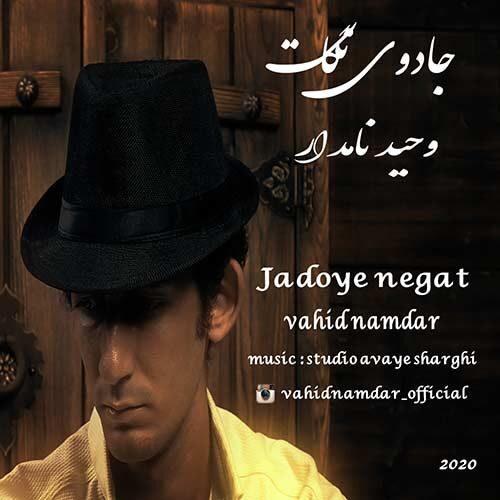 دانلود ترانه جدید وحید نامدار جادوی نگات