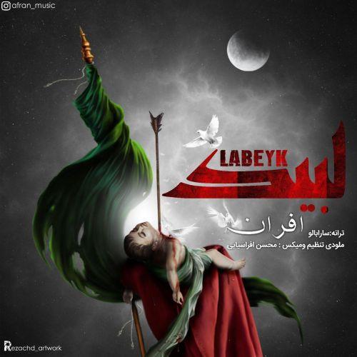 دانلود ترانه جدید افران لبیک