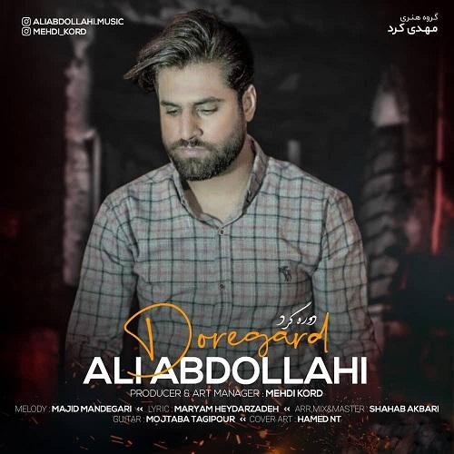 دانلود ترانه جدید علی عبداللهی دوره گرد