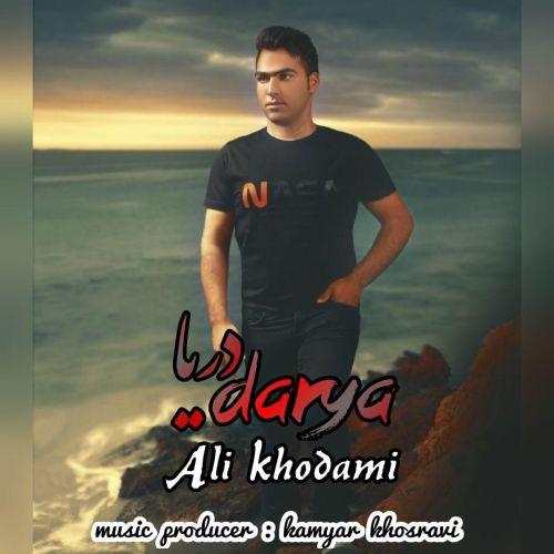 دانلود ترانه جدید علی خدامی دریا