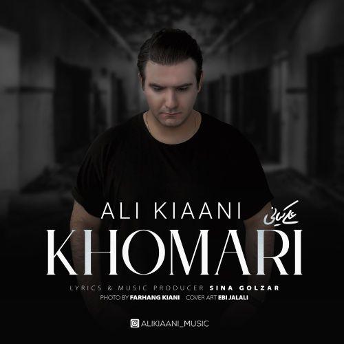 دانلود ترانه جدید علی کیانی خماری