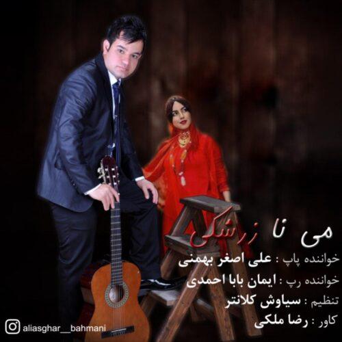 دانلود ترانه جدید علی اصغربهمنی می نا زرشکی