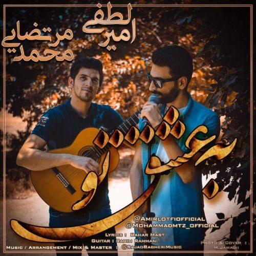 دانلود ترانه جدید امیر لطفی و محمد مرتضایی عشق تو