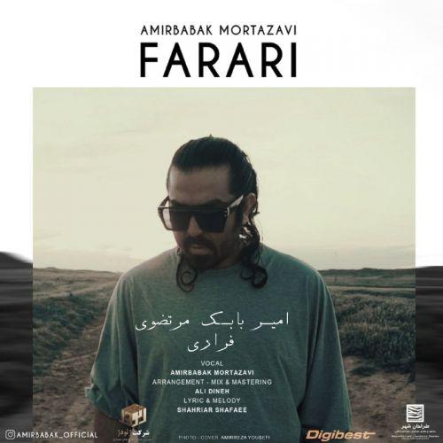 دانلود ترانه جدید امیربابک مرتضوی فراری