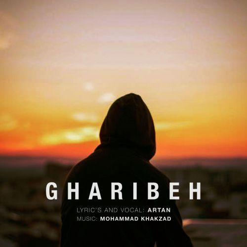 دانلود ترانه جدید آرتان غریبه