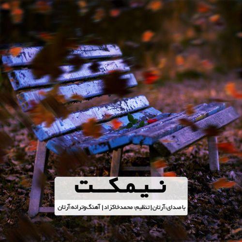 دانلود ترانه جدید آرتان نیمکت