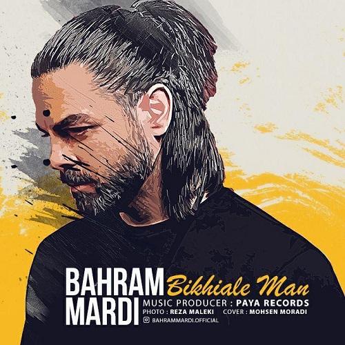 دانلود ترانه جدید بهرام مردی بیخیال من